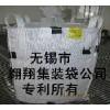 集装袋生产厂家供应集装袋(吨袋、导电集装袋)