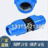 PE三通水管活接 4分水管直插式球阀直接 免热熔PE伸缩节