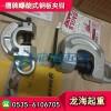 SBN型鹰牌螺旋式钢板夹钳,日本进口钢板钳哪家好?