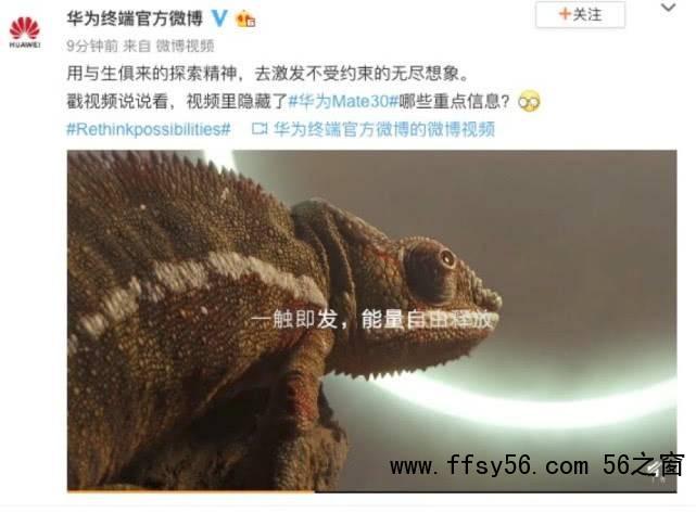 华为5G手机Mate30 预告视频透露了什么信息?