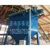 3吨中频电炉除尘器生产厂家铸造厂