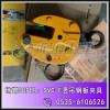 SVC1.5E/1.5吨世霸立吊夹具,开口0~28mm