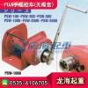 PSW-950N手摇绞车,日本fuji手摇绞盘价格