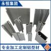 6063铝型材6061铝合金型材专业生产工业铝型材