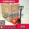 手动液压搬运车LMB-T25,配高度平衡的强车架