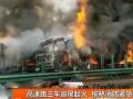秦滨高速发生三车追尾 大量黑烟飘向空中现场画面触目惊心