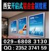 西安kt板制作公司|工地制度牌|岗位牌|PVC展板设计印刷
