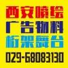 西安雁翔路喷绘桁架kt板,海报门形展架易拉宝水座旗,企业标牌