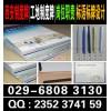 西安展板设计,西安展板制作,宣传kt板pvc展板设计喷绘