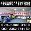 西安雁翔广场易拉宝展架条幅海报喷绘彩页纸杯制度kt板印刷送货