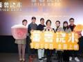 《蕃薯浇米》首映 杨贵媚公开献唱传递闽南人文印象